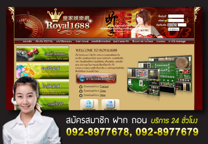 Royal1688 download